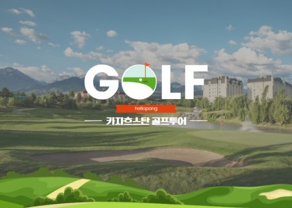 카자흐스탄 8박9일 골프 패키지